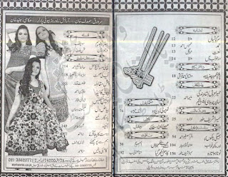 Aanchal Digest February 2013 Pdf