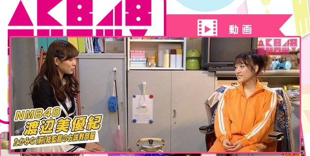 http://akb48-daily.blogspot.jp/2016/02/watanabe-miyuki-talks-about-her.html