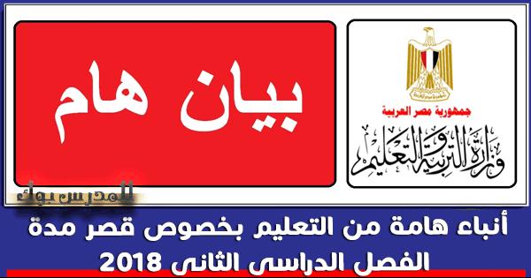 أنباء هامة من التعليم بخصوص قصر مدة الفصل الدراسي الثاني 2018