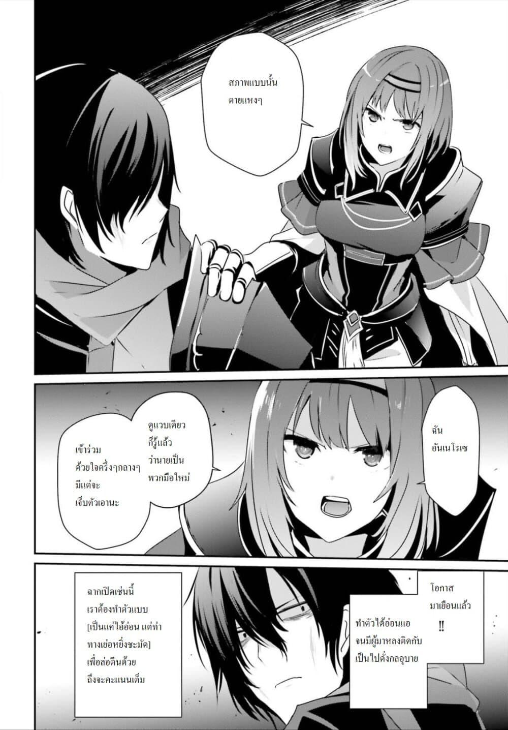 อ่านการ์ตูน Kage no Jitsuryokusha ni Naritakute! ตอนที่ 20 หน้าที่ 12
