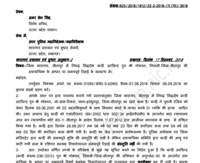 जिला कारागार, सीतापुर में निरूद्ध सिद्धदोष बन्दी अरविन्द पुत्र श्री गोकरन, निवासी-जिला-सीतापुर