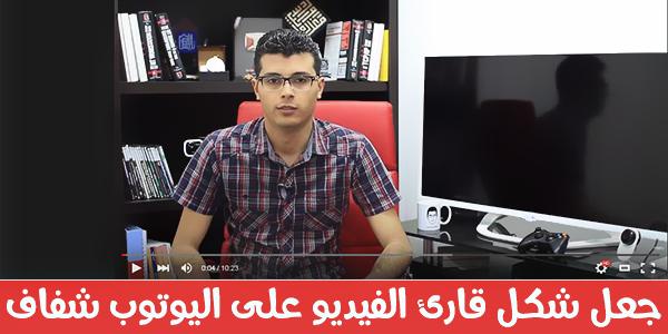 كيف تجعل شكل قارئ الفيديو على اليوتوب شفاف   جمالية و سلاسة في الاستعمال