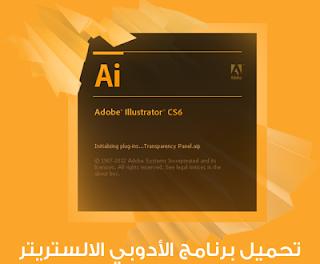 تحميل برنامج  الرهيب Adobe Illustrator CS6 + crack يدعم العربية