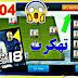 تحميل لعبة Dream League Soccer 2018 v5.04 مهكرة للاندرويد اونلاين (آخر اصدار)