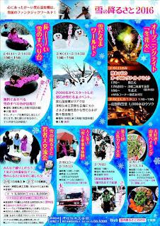 Kuroishi Yuki no Furusato 2016 flyer back  黒石市 平成28年 雪の降るさと チラシ裏