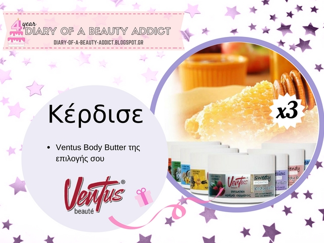 Κέρδισε ένα Ventus Body Butter  [3 Winners]