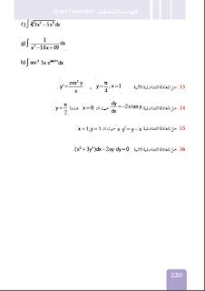 كتاب الرياضيات للصف السادس العلمي الأحيائي الجديد 2017