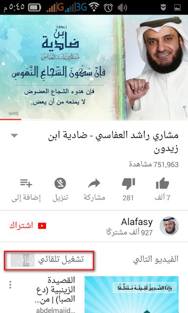 كيفية إيقاف ميزة التشغيل التلقائي على يوتيوب