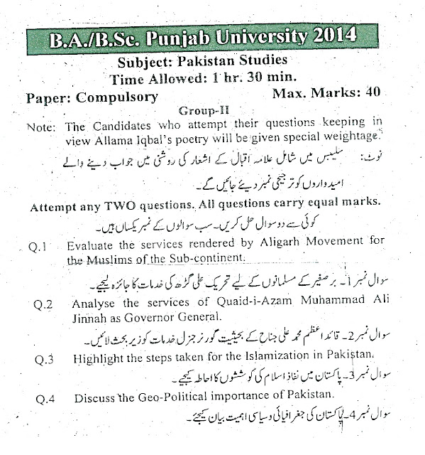 Pakistan Studies Past paper 2014 Punjab university