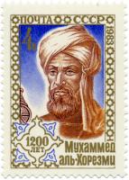 Perangko Muḥammad bin Mūsā al-Khwārizmī