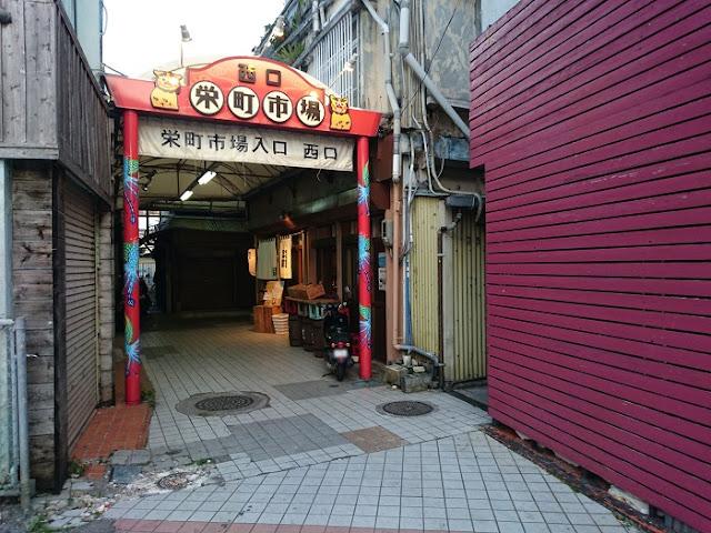 栄町市場 西口の写真