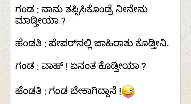 Husband Wife Jokes Kannada