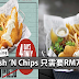 Fish Market Fish 'N Chips 只需要RM7.99!原价可要RM18.99!