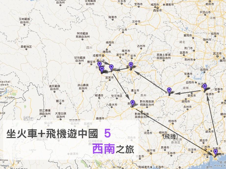 坐火車+飛機遊中國:西南之旅