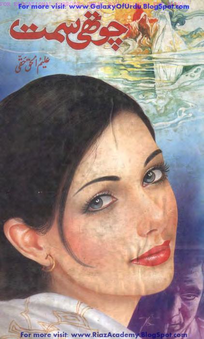 Chothi Simat by ALEEM UL HUQ HAQI