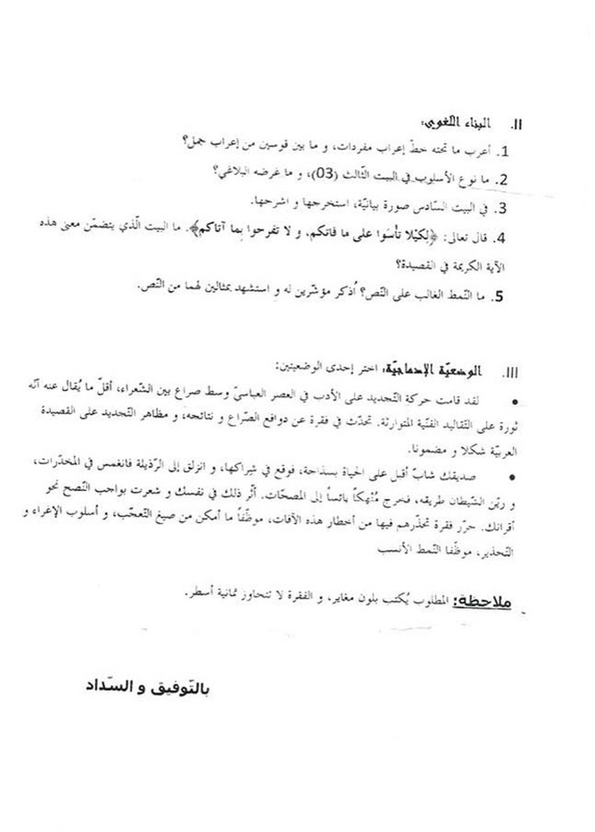 اختبار اللغة العربية للسنة الثانية ثانوي الفصل الأول