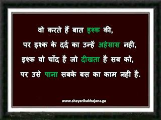 Sabko pyaar nahi hota best shayari in Hindi and Gujarati_shayarikakhajana
