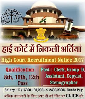 Gauhati High Court, Assam Recruitment 2017 - Apply online for LDA-cum-typist, copyist & Bench Assistant