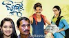 Chirkut Movie Direction By Papu Pom Pom Trailer, HD Video Song, Poster, Mahurat