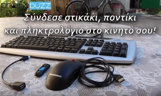 [How to]: Συνδέστε στικάκι, πληκτρολόγιο και ποντίκι στο κινητό σας τηλέφωνο