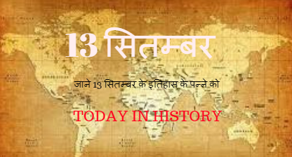 13 September Aaj Ka Itihas