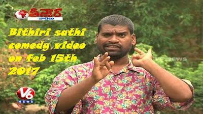 Bithiri sathi comedy video on feb 15th 2017 @Teenmaar news V6 Channel