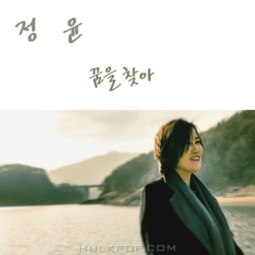 JUNGYOON – 꿈을 찾아 – Single