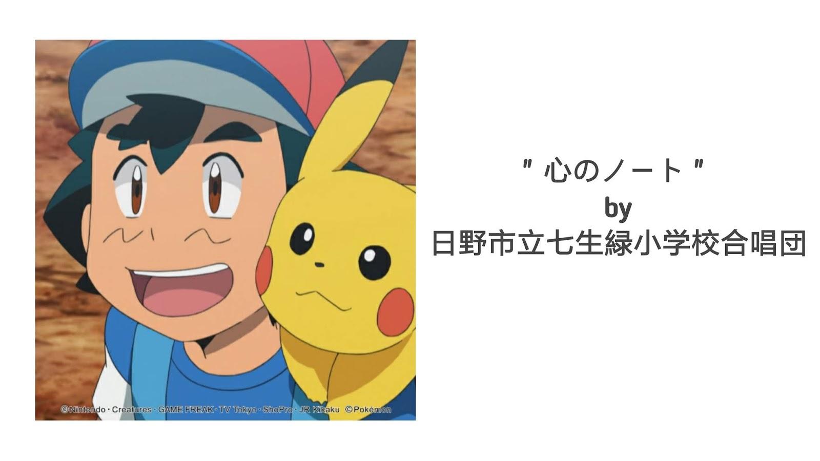 "Download ""Kokoro no Nōto (心のノート)"" by Hino City Nanaomidori Elementary School Choir  Full Version."