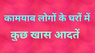 successful people habits,how to get success,how to get success in life in hindi,motivational quotes for students studying
