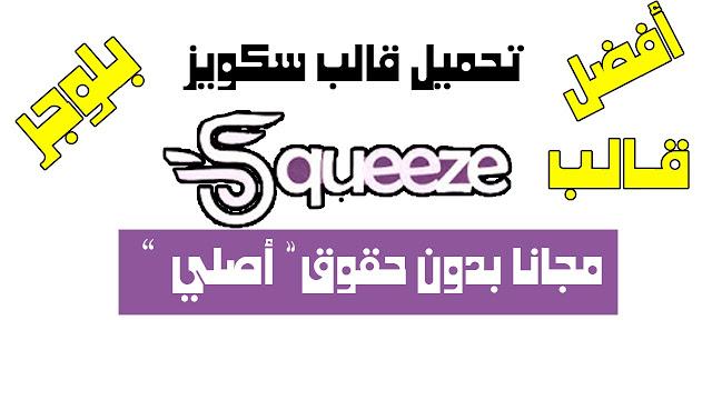 تحميل قالب سكويز - Squeeze نسخة مطورة بإحترافية مجاناً بدون حقوق