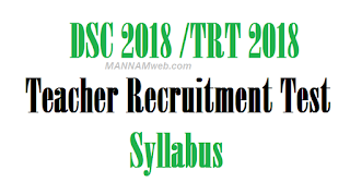 Andhra Pradesh DSC 2018 /TRT 2018- Teacher Recruitment Test-Syllabus
