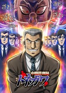 Chuukan Kanriroku Tonegawa الحلقة 02 مترجم اون لاين