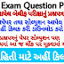 High Court Baillif Question Paper (19-11-2017) & Paper Solution Download