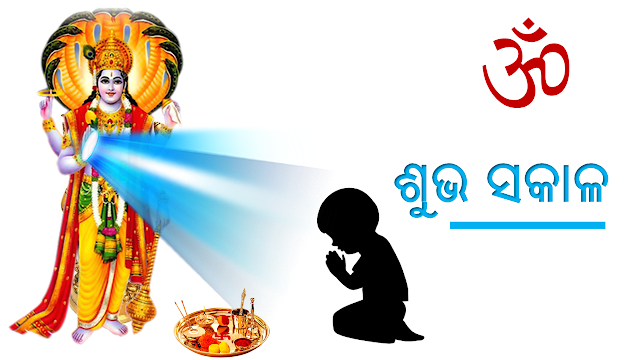 Good Morning Wishes in Odia,