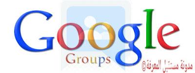 تعرف على إحدى خدمات قوقل Google و هي خدمة مجموعات قوقل Google Groups