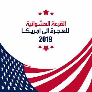 American immigration-للتسجيل في الهجرة الامريكيه