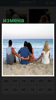 трое на берегу, за спинами мужчина и женщина за руки друг друга, измена происходит