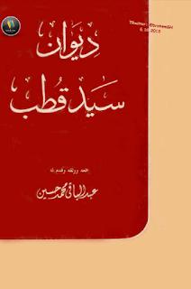 ديوان سيد قطب - جمع عبد الباقي محمد حسين