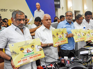 "Karnataka Government Launched- ""Corona Watch App"""
