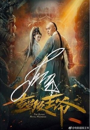 Vương Gia Bá Đạo - The Super Royal Highness (2017)