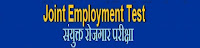 Joint Employment Test, JET, Lekhpal Exam - 2016, JET Admit Card, Admit Card, freejobalert, Sarkari Naukri,