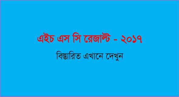 hsc-result-2017-bd
