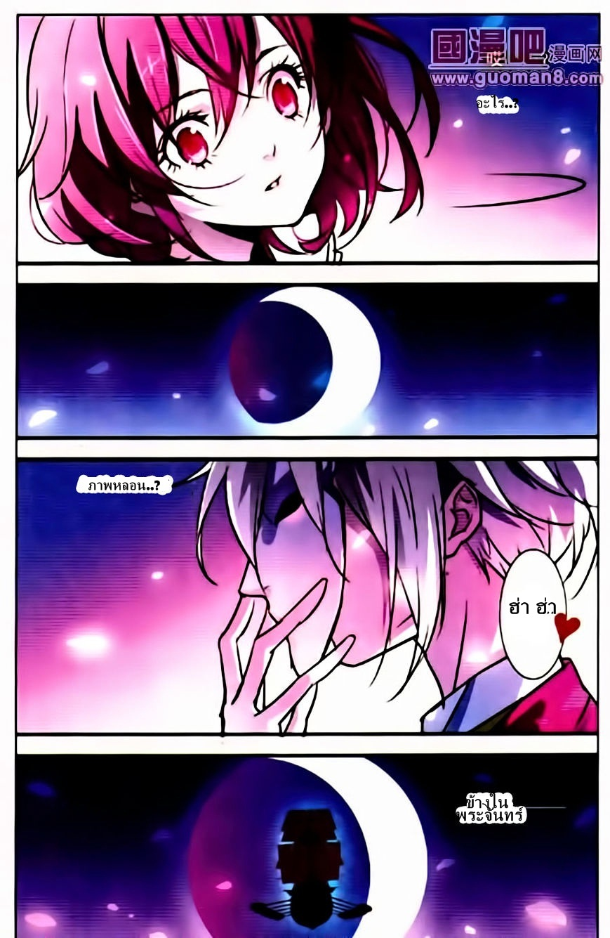 อ่านการ์ตูน Yue Shi 1 ภาพที่ 13