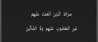 Al Fatihah Ayat 7
