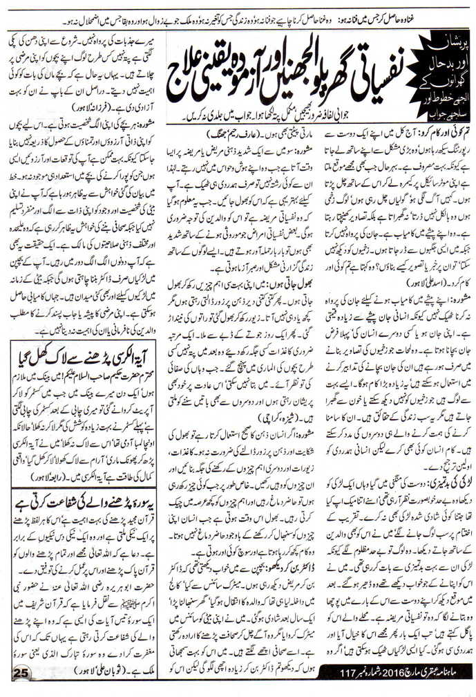 Page 25 Ubqari Magazine March 2016