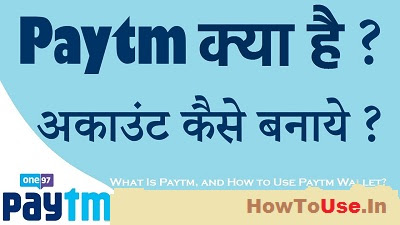 What is Paytm in hindi HowToUse