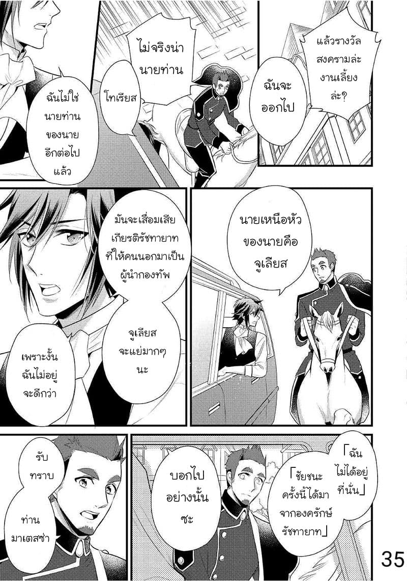 อ่านการ์ตูน Daites Ryou Koubouki ตอนที่ 12 หน้าที่ 34
