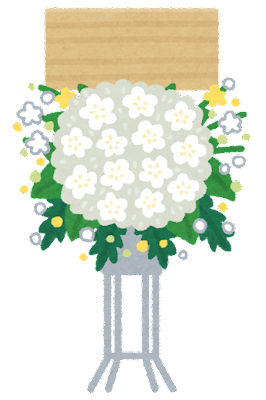 スタンド花のイラスト(白)