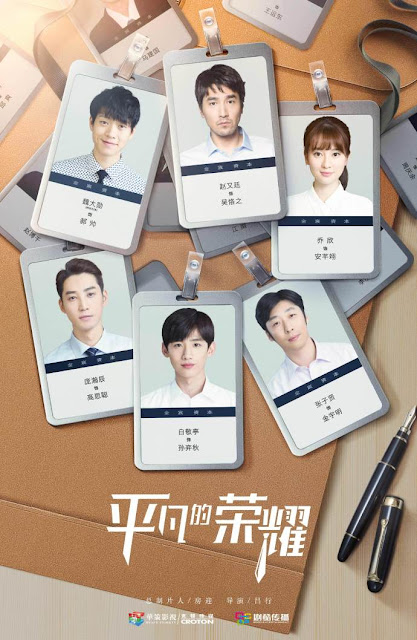 Ordinary Glory Chinese remake Misaeng Cast