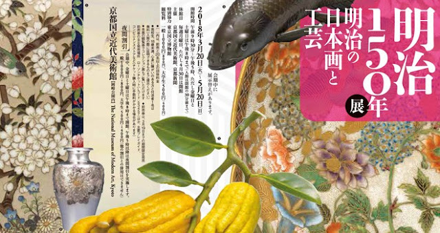 The 150th Anniversary of the Meiji Period: Making and Designing Meiji Arts and Crafts, at The National Museum of Modern Art, Kyoto
